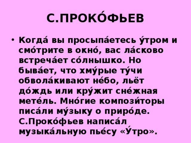 С.ПРОКО́ФЬЕВ