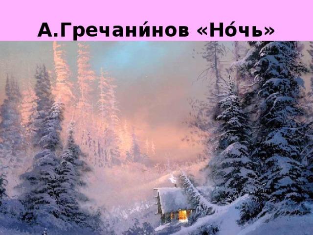 А.Гречани́нов «Но́чь»