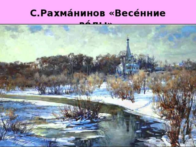 С.Рахма́нинов «Весе́нние во́ды».