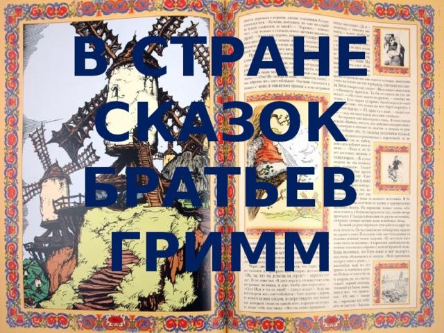 В СТРАНЕ СКАЗОК БРАТЬЕВ ГРИММ