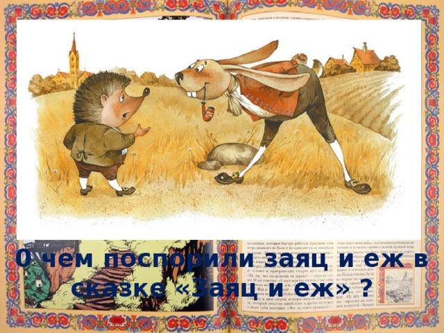 0 чем поспорили заяц и еж в сказке «Заяц и еж» ?