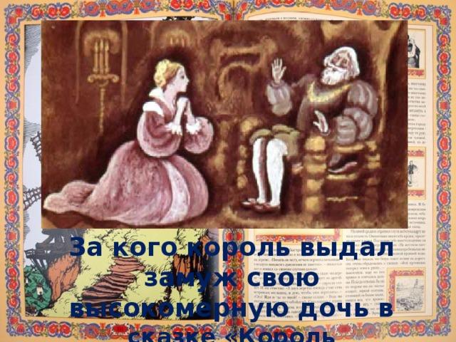 За кого король выдал замуж свою высокомерную дочь в сказке «Король Дроздобород»?