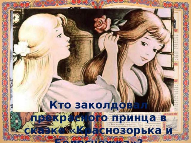Кто заколдовал прекрасного принца в сказке «Краснозорька и Белоснежка»?