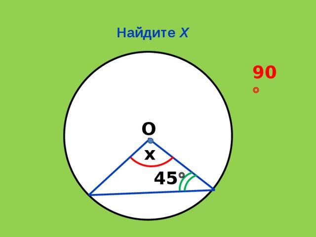 Найдите Х 90  О x 45 
