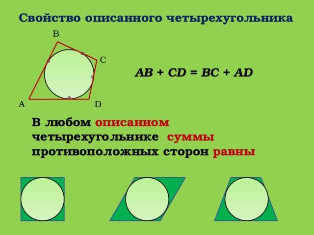 Свойство описанного четырехугольника  B C AB + CD = BC + AD A D В любом описанном четырехугольнике суммы противоположных сторон равны 26
