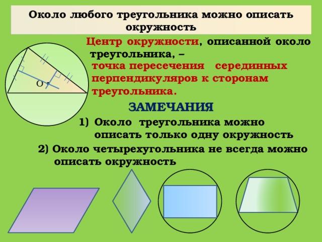 Около любого треугольника можно описать окружность Центр окружности , описанной около треугольника, – точка пересечения серединных перпендикуляров к сторонам треугольника. О ЗАМЕЧАНИЯ  Около треугольника можно описать только одну окружность 2) Около четырехугольника не всегда можно описать окружность 29
