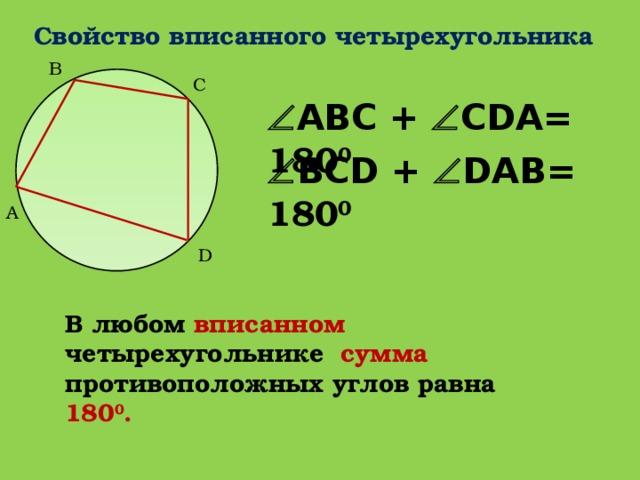 Свойство вписанного четырехугольника  B C  АВС +  СDА= 180 0  ВСD +  DАB= 180 0 A D В любом вписанном четырехугольнике сумма противоположных углов равна 180 0 . 29