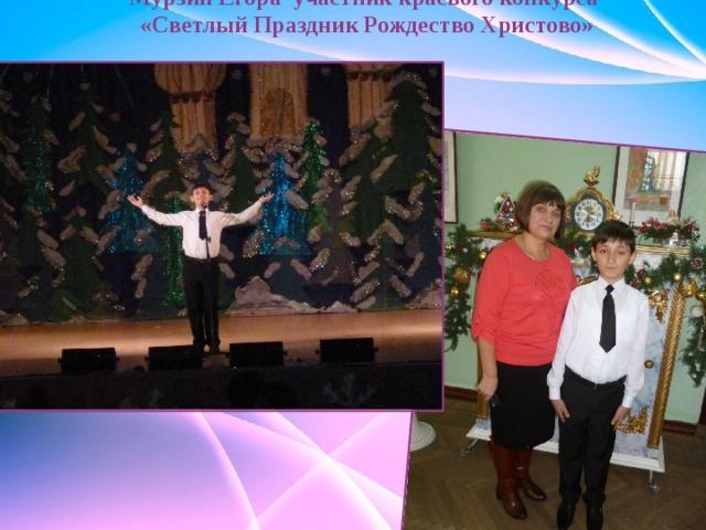 Мурзин Егора участник краевого конкурса  «Светлый Праздник Рождество Христово»