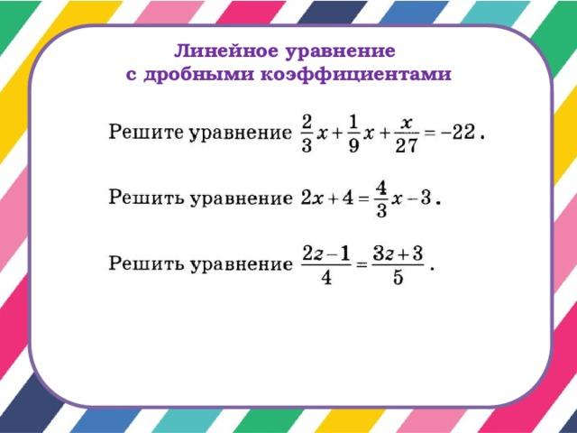 Линейное уравнение с дробными коэффициентами