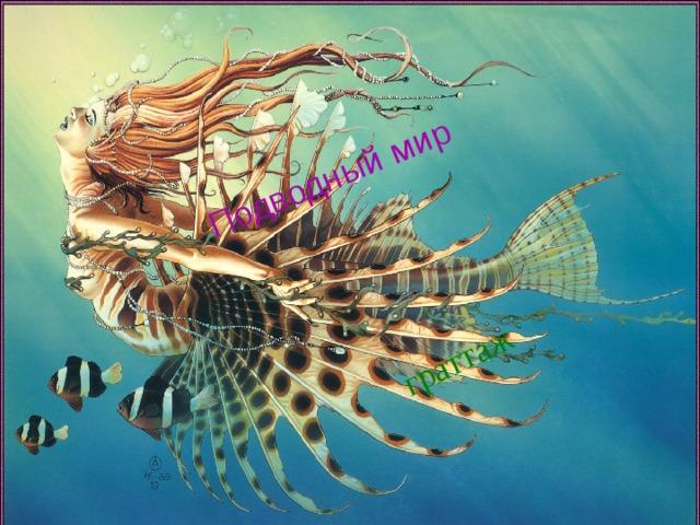 Подводный мир граттаж