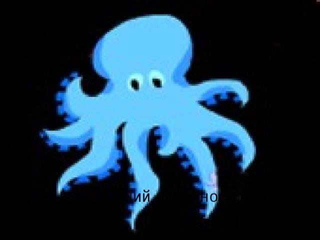 Синий осьминог Синий осьминог