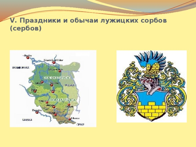V. Праздники и обычаи лужицких сорбов (сербов)