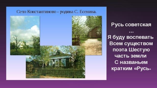 Русь советская … Я буду воспевать Всем существом поэта Шестую часть земли С названьем кратким «Русь »