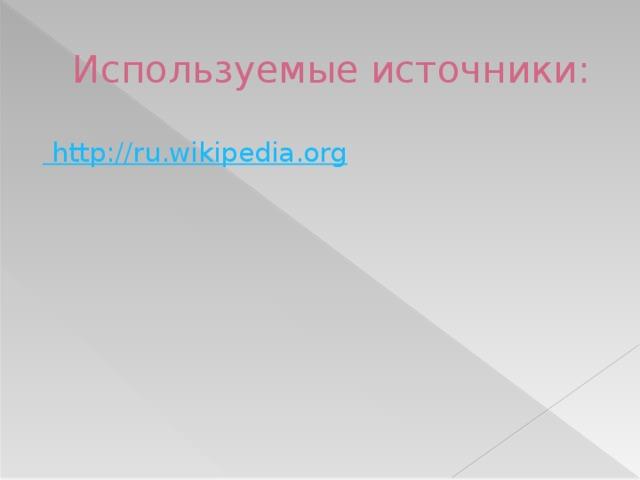 Используемые источники: http://ru.wikipedia.org