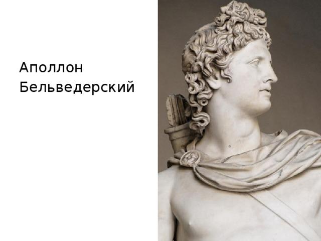 Аполлон Бельведерский