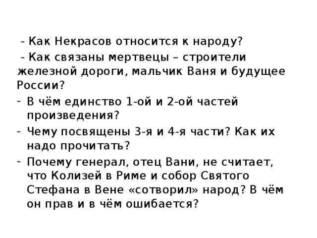 - Как Некрасов относится к народу?  - Как связаны мертвецы – строители железной дороги, мальчик Ваня и будущее России?