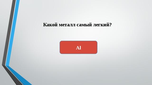 Какой металл самый легкий? Al