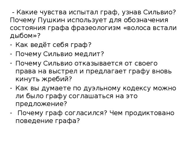 - Какие чувства испытал граф, узнав Сильвио? Почему Пушкин использует для обозначения состояния графа фразеологизм «волоса встали дыбом»?