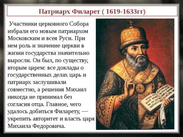 Доклад власть и церковь 8705