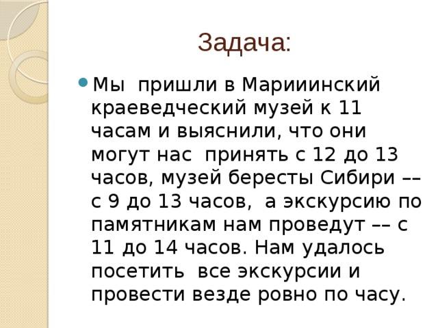 Задача: