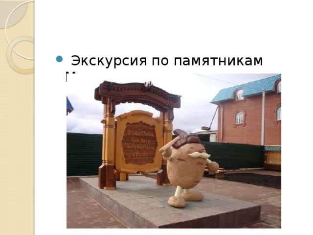 Экскурсия по памятникам Мариинска.