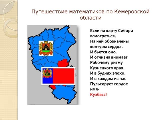 Путешествие математиков по Кемеровской области