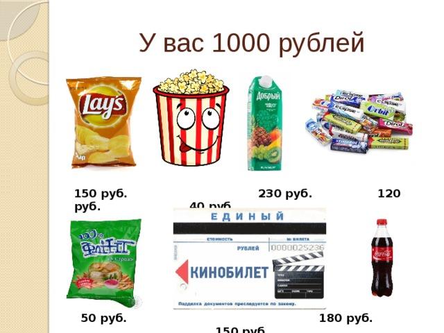 У вас 1000 рублей 150 руб. 230 руб. 120 руб. 40 руб. 50 руб. 180 руб. 150 руб.
