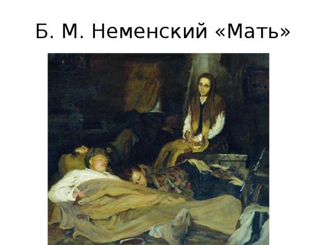Б. М. Неменский «Мать»