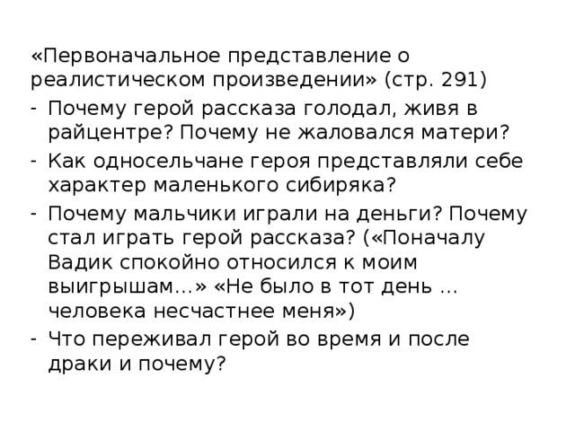 «Первоначальное представление о реалистическом произведении» (стр. 291)