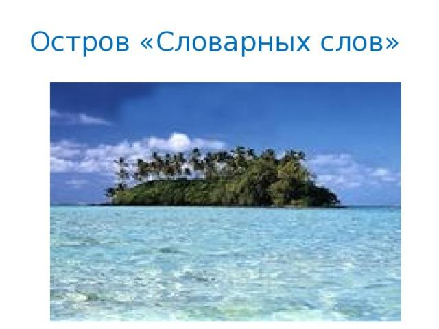 Остров «Словарных слов»