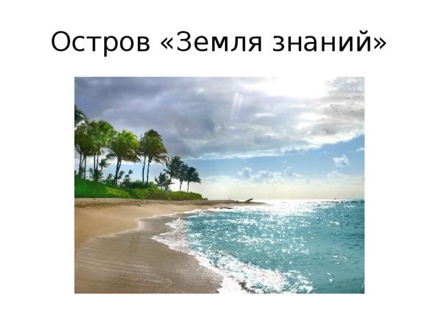 Остров «Земля знаний»