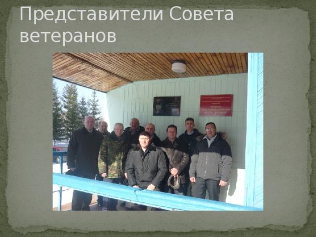 Представители Совета ветеранов