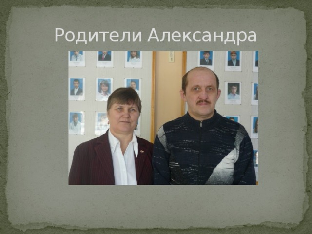 Родители Александра