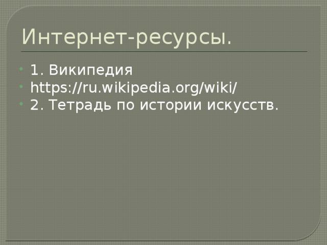 Интернет-ресурсы.