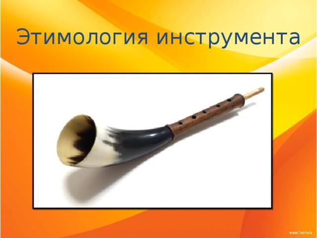 Этимология инструмента