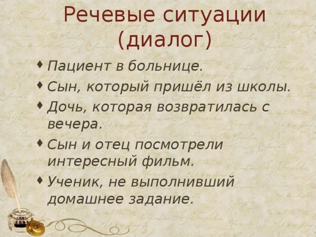 Речевые ситуации (диалог)