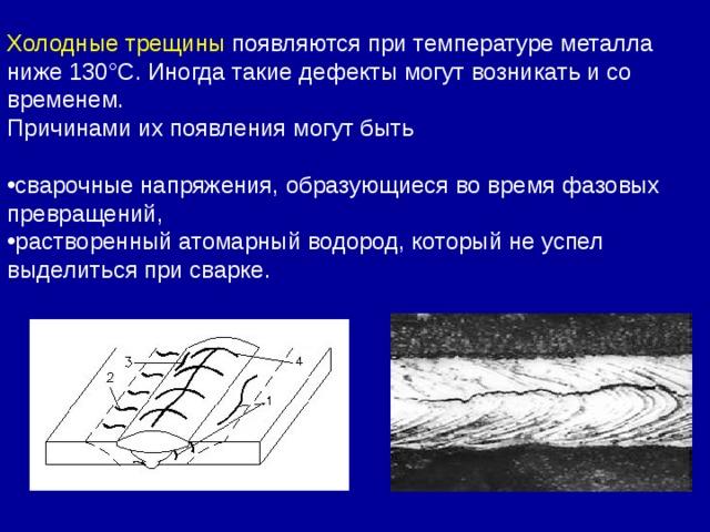 Холодные трещины появляются при температуре металла ниже 130°С. Иногда такие дефекты могут возникать и со временем. Причинами их появления могут быть