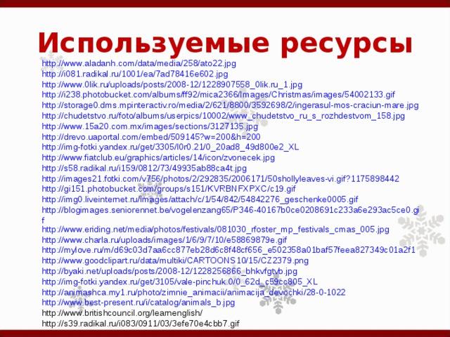 http :// www.aladanh.com / data / media /258/ato22.jpg http://i081.radikal.ru/1001/ea/7ad78416e602.jpg http://www.0lik.ru/uploads/posts/2008-12/1228907558_0lik.ru_1.jpg http://i238.photobucket.com/albums/ff92/mica2366/Images/Christmas/images/54002133.gif http://storage0.dms.mpinteractiv.ro/media/2/621/8800/3592698/2/ingerasul-mos-craciun-mare.jpg http://chudetstvo.ru/foto/albums/userpics/10002/www_chudetstvo_ru_s_rozhdestvom_158.jpg http://www.15a20.com.mx/images/sections/3127135.jpg http://drevo.uaportal.com/embed/509145?w=200&h=200 http://img-fotki.yandex.ru/get/3305/l0r0.21/0_20ad8_49d800e2_XL http://www.fiatclub.eu/graphics/articles/14/icon/zvonecek.jpg http://s58.radikal.ru/i159/0812/73/49935ab88ca4t.jpg http://images21.fotki.com/v756/photos/2/292835/2006171/50shollyleaves-vi.gif?1175898442 http://gi151.photobucket.com/groups/s151/KVRBNFXPXC/c19.gif http://img0.liveinternet.ru/images/attach/c/1/54/842/54842276_geschenke0005.gif http://blogimages.seniorennet.be/vogelenzang65/P346-40167b0ce0208691c233a6e293ac5ce0.gif http://www.eriding.net/media/photos/festivals/081030_rfoster_mp_festivals_cmas_005.jpg http://www.charla.ru/uploads/images/1/6/9/7/10/e58869879e.gif http://mylove.ru/m/d69c03d7aa6cc877eb28d6c8f48cf656_e502358a01baf57feea827349c01a2f1 http://www.goodclipart.ru/data/multiki/CARTOONS10/15/CZ2379.png http://byaki.net/uploads/posts/2008-12/1228256866_bhkvfgtvb.jpg http://img-fotki.yandex.ru/get/3105/vale-pinchuk.0/0_62d_c59cc805_XL http://animashca.my1.ru/photo/zimnie_animacii/animacija_devochki/28-0-1022 http://www.best-present.ru/i/catalog/animals_b.jpg http://www.britishcouncil.org/learnenglish/ http://s39.radikal.ru/i083/0911/03/3efe70e4cbb7.gif
