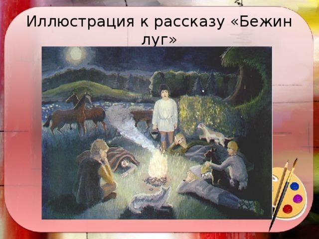 Иллюстрация к рассказу «Бежин луг»
