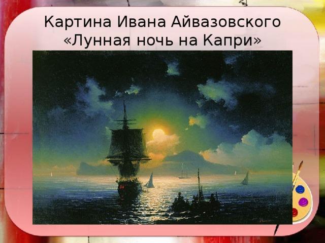 Картина Ивана Айвазовского «Лунная ночь на Капри»