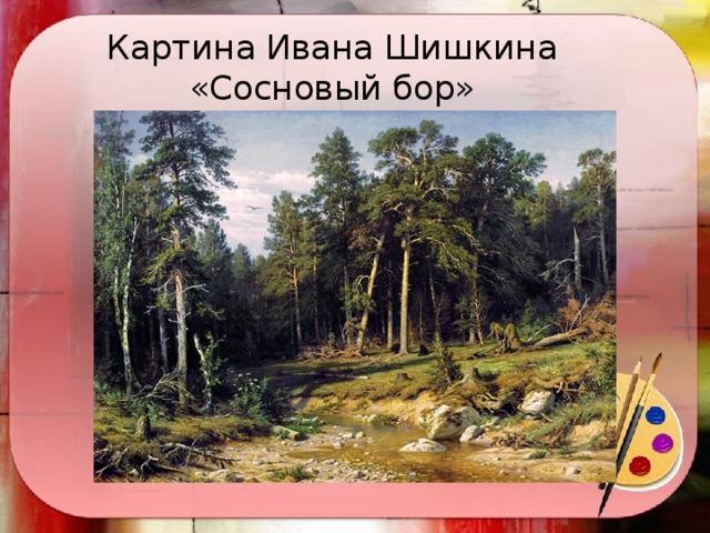 Картина Ивана Шишкина «Сосновый бор»