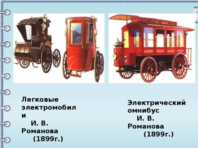 Легковые электромобили  И. В. Романова  (1899г.) Электрический омнибус  И. В. Романова  (1899г.)