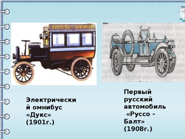 Первый русский автомобиль  «Руссо – Балт» (1908г.) Электрический омнибус «Дукс» (1901г.)