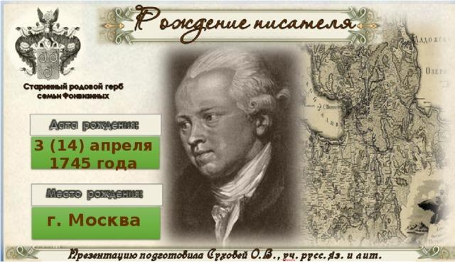 3 (14) апреля 1745 года  г. Москва