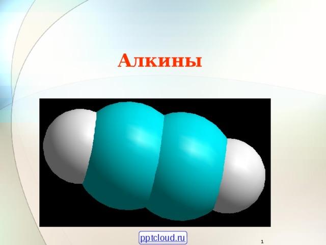Алкины pptcloud.ru