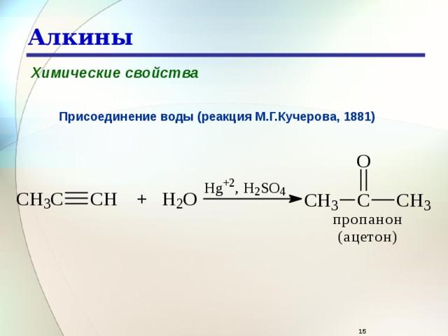 Алкины Химические свойства Присоединение воды (реакция М.Г.Кучерова, 1881)