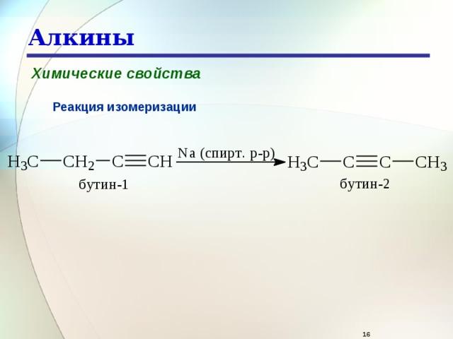 Алкины Химические свойства Реакция изомеризации