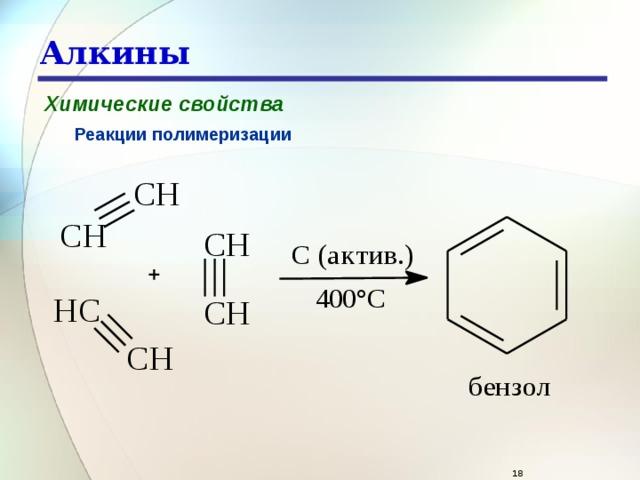 Алкины Химические свойства Реакции полимеризации