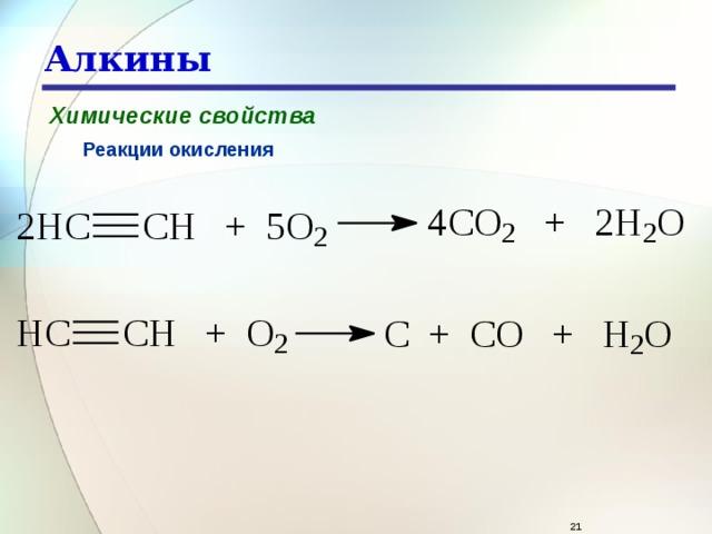 Алкины Химические свойства Реакции окисления