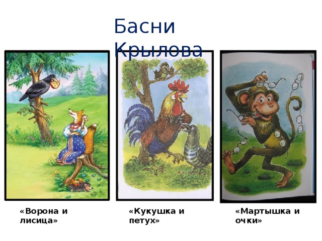 Басни Крылова «Кукушка и петух» «Мартышка и очки» «Ворона и лисица»